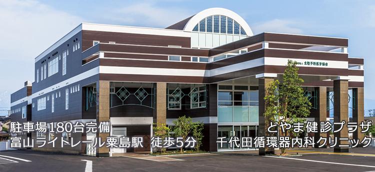 協会 医学 県 石川 予防 役員・代議員一覧 |
